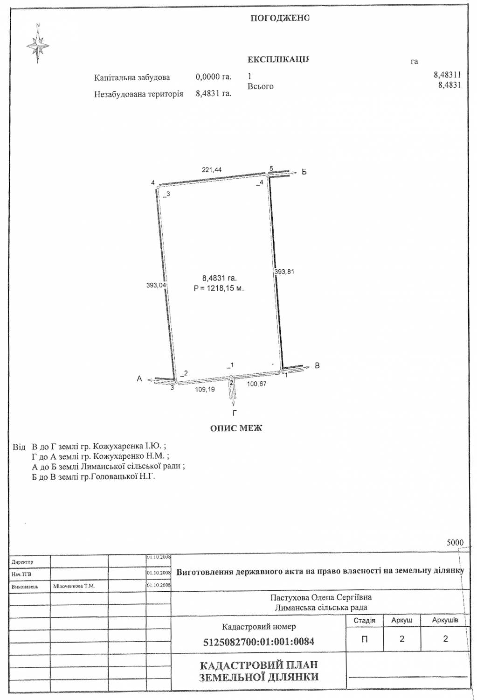 2b92d0eed028e6 кадастровий план земельної ділянки (межі)